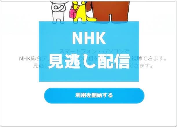 NHKの見逃し配信
