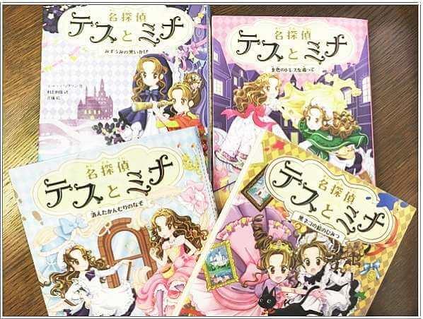 『名探偵テスとミナ』4巻