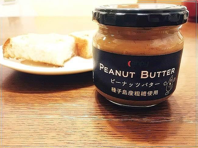 ピーカンピーナッツバター(種子島粗糖使用)