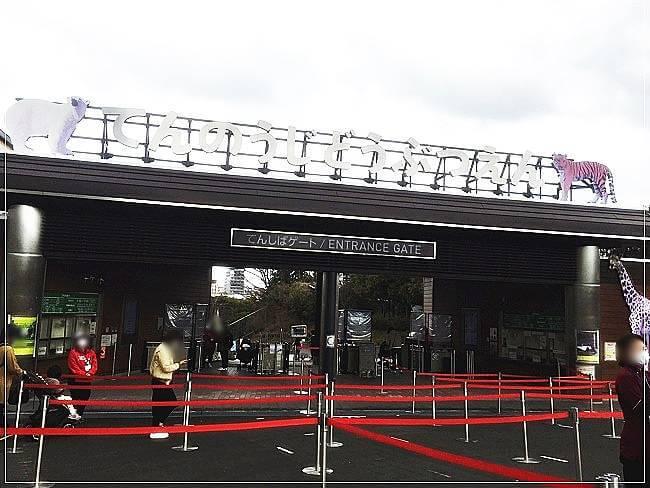 天王寺動物園のてんしばゲート