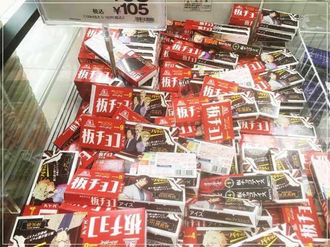 イトーヨーカドーで販売されてたコナンの板チョコアイス