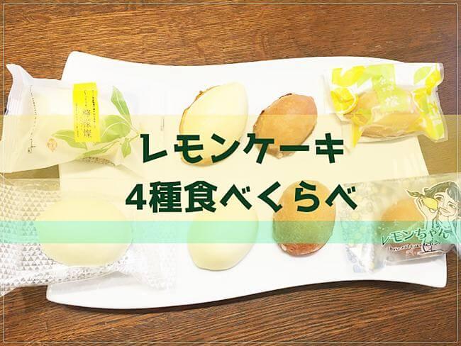 国産レモンケーキ4種をお取り寄せ!ランキング上位を食べくらべてみた