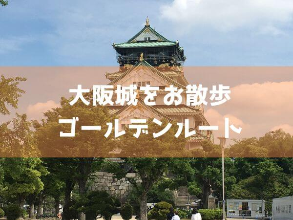 大阪城をお散歩・ゴールデンルート