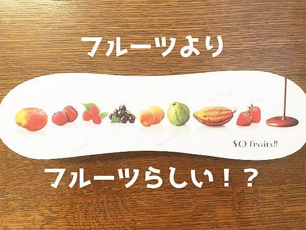 エスコヤマのボンボンショコラ「So Fruits!!」