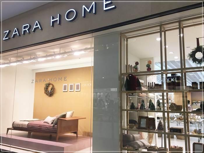 ZARA HOMEの店舗