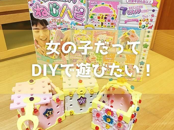 女の子のDIYおもちゃ「ねじハピ」!電動ドライバーで大工さん気分