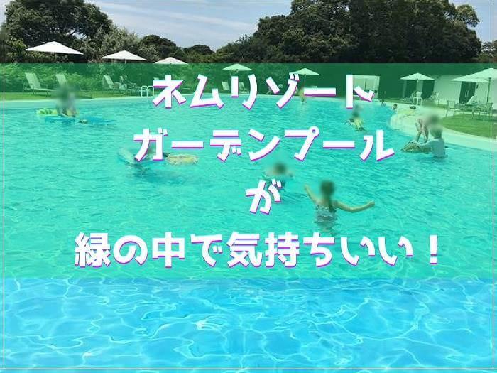 ネムリゾートのプールはランチデリバリーもあって快適に過ごせる!