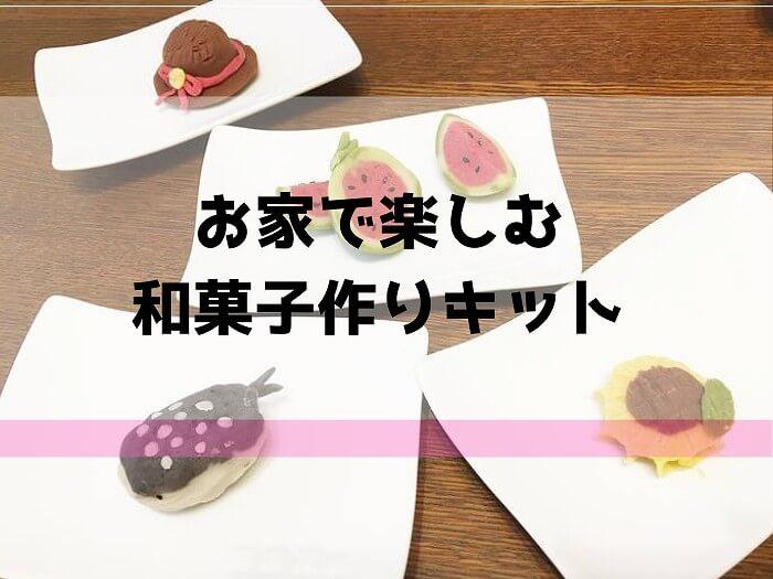 お家で和菓子作り!キットなので準備なしで簡単にできるよ