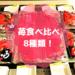苺食べ比べ8種類